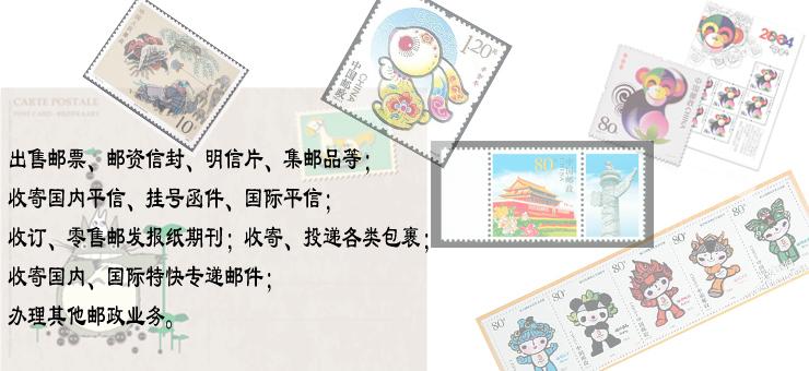 邮政服务.jpg